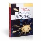 Книгата като медия