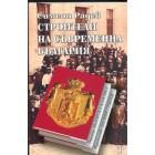 Строители на съвременна България т. 1