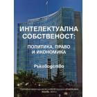 Интелектуална собственост: политика, право и икономика - Ръководство