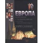 Европа. Континент с глобална мисия. Илюстрована духовна биография на Европа