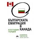Българската емиграция в Канада