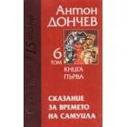 Сказание за времето на Самуила в два тома