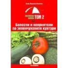 Растителна защита, том 2: Болести и неприятели по зеленчуковите култури