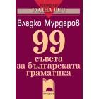 99 съвета за българската граматика