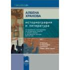 Историография и литература, том I
