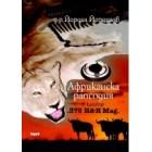 Африканска рапсодия в калибър .375 H&H Mag. (Приключенията на д-р Дондо)