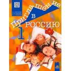 Приглашение в Россию 1, учебник по руски език за 8. клас