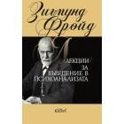 Зигмунд Фройд, ЛЕКЦИИ ЗА ВЪВЕДЕНИЕ В ПСИХОАНАЛИЗАТА