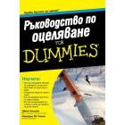 Ръководство по оцеляване For Dummies