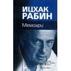 Ицках Рабин - Мемоари