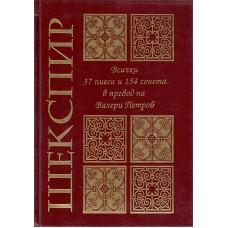 Шекспир. 37 пиеси и 154 сонета