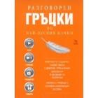 Разговорен гръцки по най-лесния начин 3CD