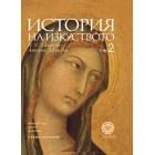 История на изкуството, том 2: Средновековие. Преработено шесто издание