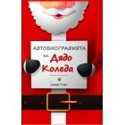 Автобиографията на Дядо Коледа