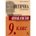 Антична литература. Литературни анализи 9. клас