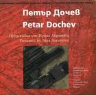Съвременно българско изкуство. Имена: Петър Дочев