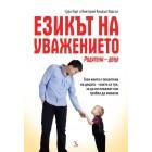 Езикът на уважението. Родители – деца