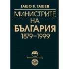 Министрите на България 1879-1999 Енциклопедичен справочник