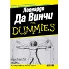 Леонардо Да Винчи For Dummies