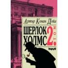 Шерлок Холмс - том II