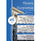 Списание Правен Алгоритъм. Брой 3, август 2015 г.