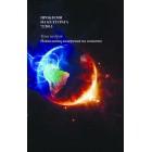 Проблеми на културата: Извънземни измерения на земното