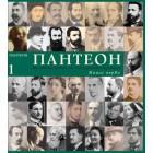 Пантеон – бележити дейци на българската култура
