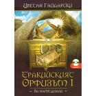 Тракийският орфизъм - I