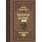 Шерлок Холмс - том II - ЛУКС