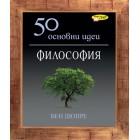 50 основни идеи. Философия