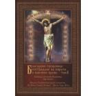Български свещеномъченици и изповедници за вярата от най-ново време - том 8