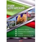 Учим болгарский легко учебник + 4CD