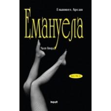 Емануела - 2 том. Антидевственицата