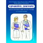 Здравейте, докторе! - български език като чужд за студенти медици