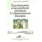 Палеокарстът и каолиновите находища в Североизточна България