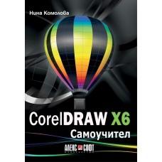 Самоучител по CorelDRAW X6