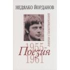 Недялко Йорданов, Съчинения в 12 тома Т.1: Ранни стихотворения 1955 - 1961