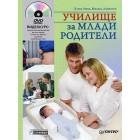 Училище за млади родители