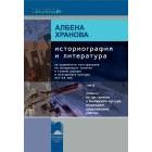 Историография и литература, том II