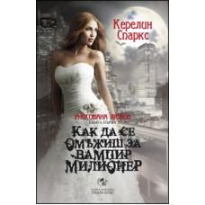 Как да се омъжиш за вампир милионер