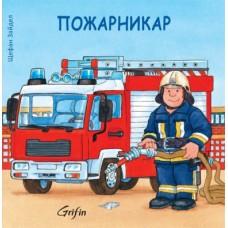 Пожарникар