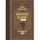 Шерлок Холмс - том III - ЛУКС