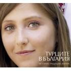 Турците в България: история, традиции, култура