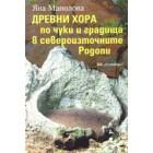 Древни хора по чуки и градища в североизточните Родопи. Част първа Мечковец