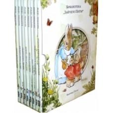 """Библиотека """"Зайчето Питър"""" – комплект"""