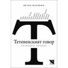 Тетевенският говор. Тълковен речник
