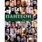 Пантеон - том 1 и 2: Бележити дейци на българската култура