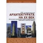 50 класици. Архитектурата на XX век