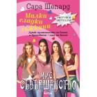 Малки сладки лъжкини книга 3- Мис Съвършенство