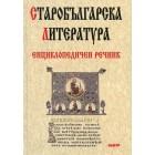 Старобългарска литература - енциклопедичен речник